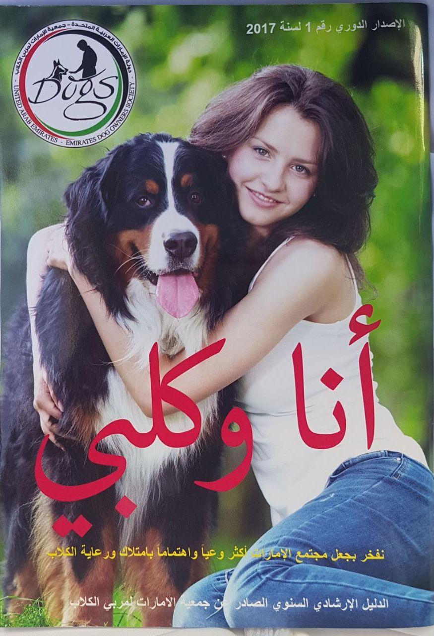 الدليل الارشادي  (انا وكلبي )